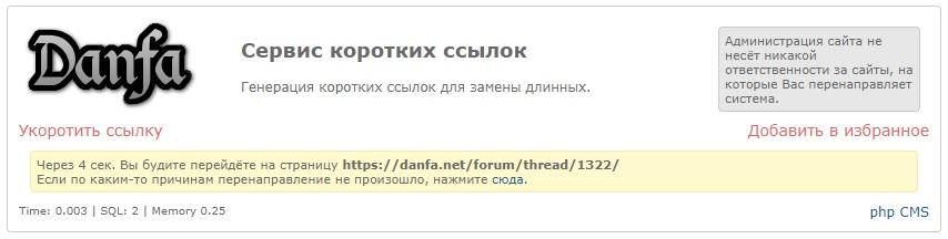 Short Links (php CMS: Сервис коротких ссылок)