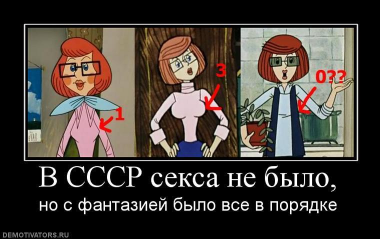 СССР и секс
