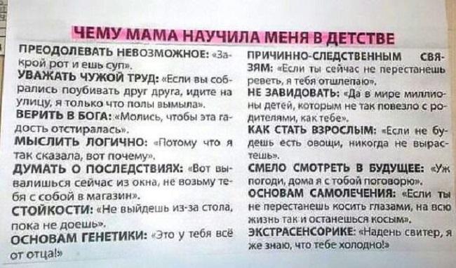 Чему мама научила меня в детстве