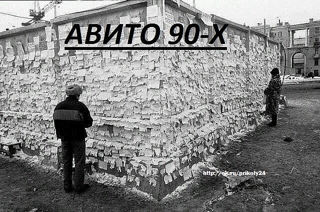 Авито 90-х