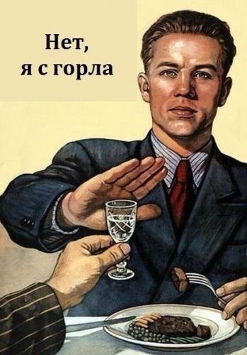 Пью только с горла