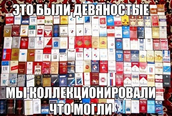 Пачки сигарет