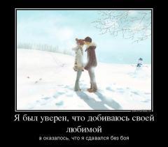Добился любви